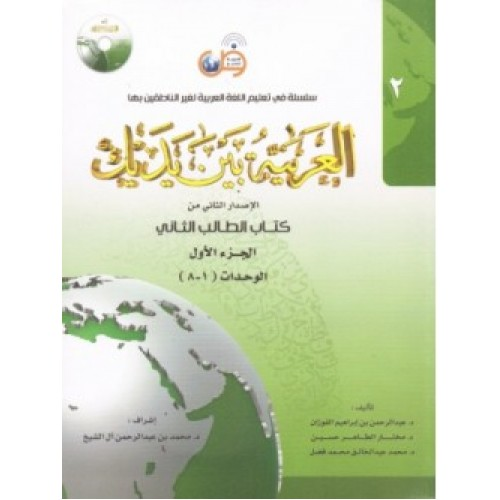 Al-Arabiyyah Bayna Yadayka Book 2 with 2 CDs 2 Volumes Set PB