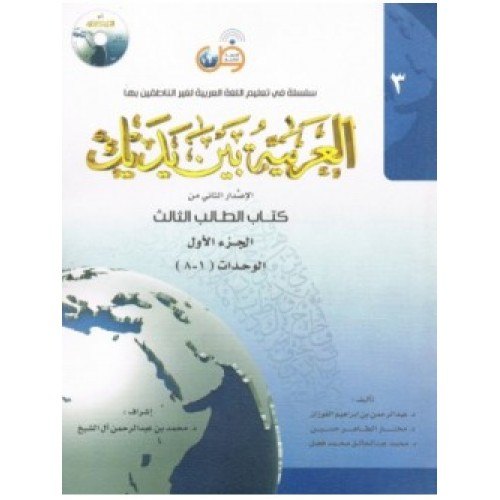 Al-Arabiyyah Bayna Yadayka Book 3 with 2 CDs 2 Volumes Set PB