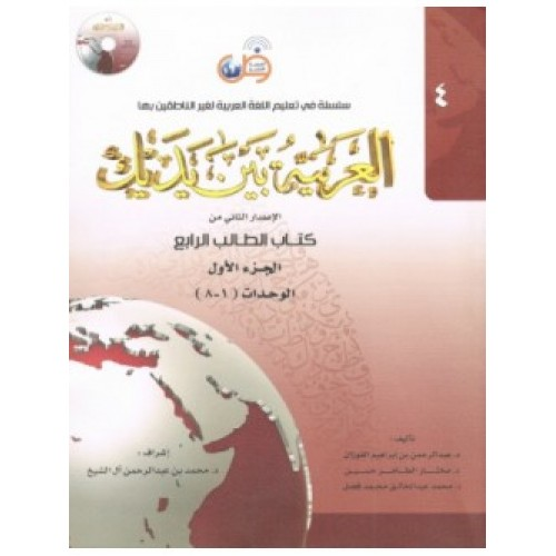 Al-Arabiyyah Bayna Yadayka Book 4 with 2 CDs 2 Volumes Set PB