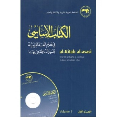 Al-Kitaab Al-Asaasi Volume 1 with MP3 CD PB