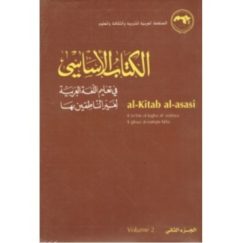 Al-Kitaab Al-Asaasi volume 2 (no MP3 CD) PB