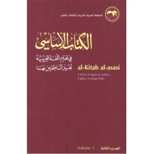 Al-Kitaab Al-Asaasi volume 3 (no MP3 CD) PB