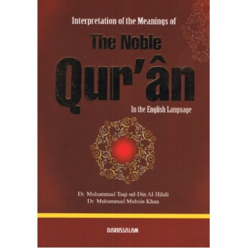 Noble Quran English Only Fine Paper PB